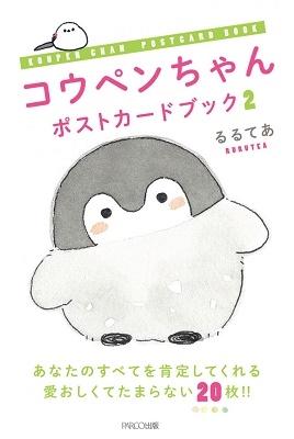 コウペンちゃんポストカードブック 2 Book