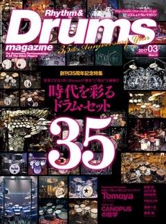 Rhythm & Drums magazine 2017年3月号[19303-03]