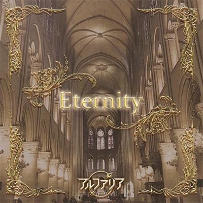 アルファリア/Eternity<TYPE-B>[PCM-247B]