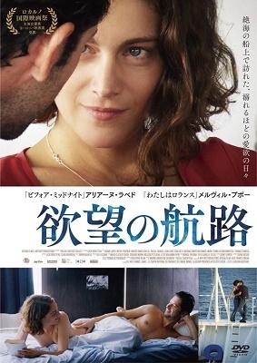 欲望の航路 DVD