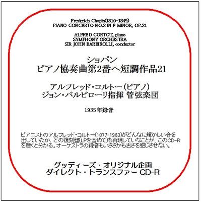 Chopin: Piano Concerto No.2 Op.21
