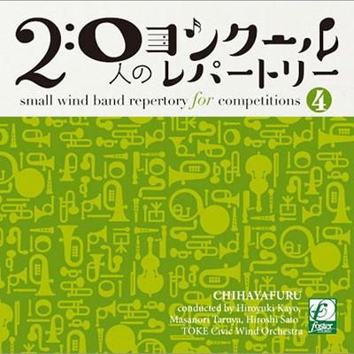 土気シビックウインドオーケストラ/20人のコンクールレパートリー Vol.4: ちはやふる[FMCD-2004]