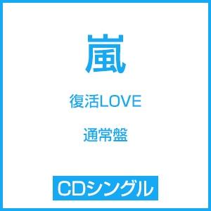嵐/復活LOVE [JACA-5579]