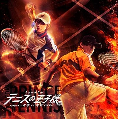 ミュージカル テニスの王子様 3rdシーズン 青学(せいがく)vs立海