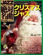 後藤雅洋/JAZZ絶対名曲コレクション 3巻 2018年11/27号 クリスマス・ジャズ [MAGAZINE+CD][25354-11]