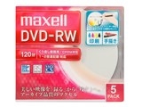 マクセル DW120WPA.5S 録画用DVD-RW 5枚 標準120分 1-2倍速ホワイトレーベル [DW120WPA5S]