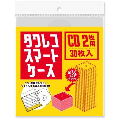 タワレコ スマートケース CD2枚用 (30枚入り)