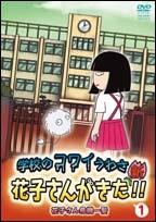 アニメ「学校のコワイうわさ 新・花子さんがきた!!」 1