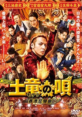 土竜の唄 香港狂騒曲 スタンダード・エディション DVD