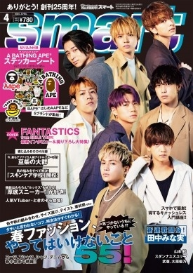 smart 2020年4月号 Magazine