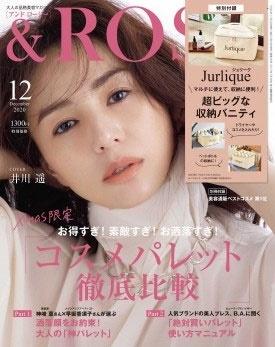 &ROSY 2020年12月号 Magazine