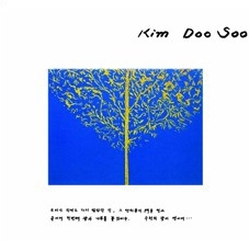 Bohemian: Kim Doo Soo Vol.3 CD