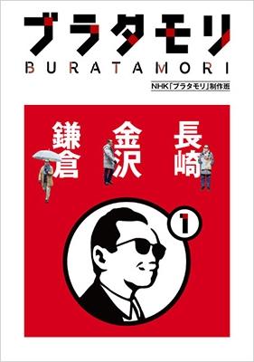 NHK「ブラタモリ」制作班/ブラタモリ 1 長崎 金沢 鎌倉 [9784041043202]