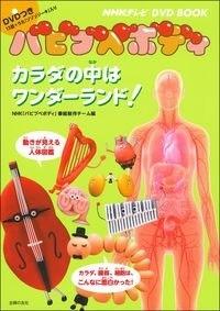 NHKテレビDVD BOOK バビブベボディ [BOOK+DVD] Book