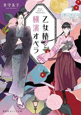 水守糸子/乙女椿と横濱オペラ[9784086803502]