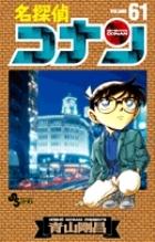 名探偵コナン 61 COMIC