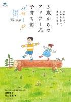 清野雅子(カウンセラー)/3歳からのアドラー式子育て術「パセージ」: ほめない、しからない、勇気づける[9784093114202]