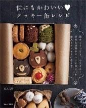 えん93/世にもかわいい クッキー缶レシピ[9784299001702]