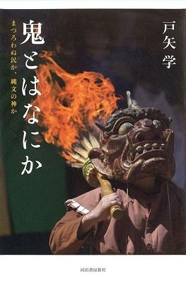鬼とは何か まつろわぬ民か、縄文の神か Book