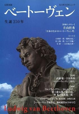 ベートーベン 生誕250年 Mook