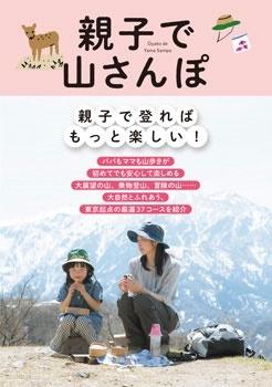 親子で山さんぽ Book