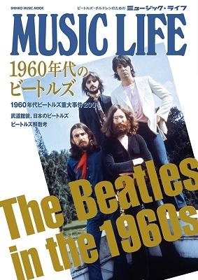 MUSIC LIFE 1960年代のビートルズ Mook