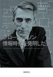クロード・シャノン 情報時代を発明した男 Book