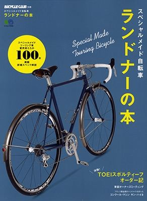 スペシャルメイド自転車 ランドナーの本 [9784777942602]
