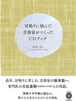 耳鳴りに悩んだ音楽家がつくったCDブック Music for Ringing by WORLD STANDARD [BOOK+CD]