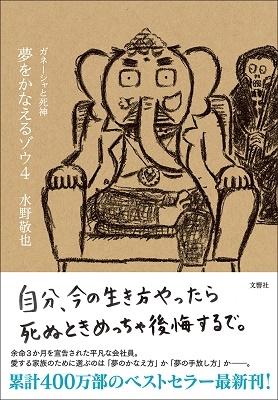 夢をかなえるゾウ 4 ガネーシャと死神 Book
