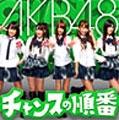 AKB48/チャンスの順番 (Type-K) [CD+DVD]<初回限定仕様>[KIZM-71X]