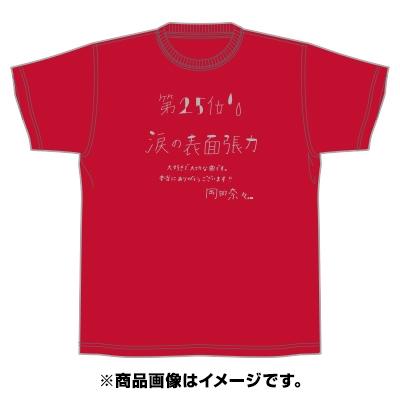 「AKBグループ リクエストアワー セットリスト50 2020」ランクイン記念Tシャツ 25位 レッド × シルバー M Apparel