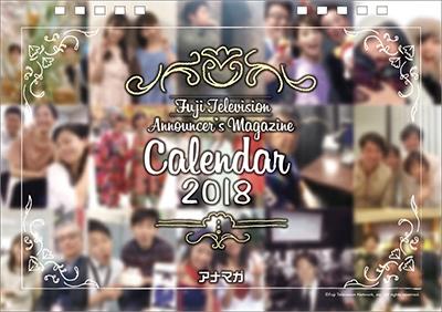卓上 フジテレビアナウンサーマガジン 2018 カレンダー [CL289]