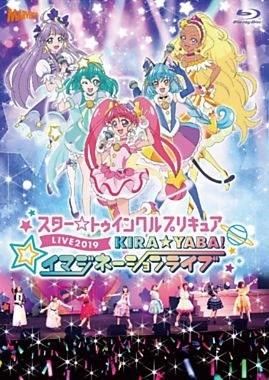 スター☆トゥインクルプリキュアLIVE 2019 KIRA☆YABA!イマジネーションライブ Blu-ray Disc