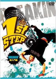 1st STEP BREAKIN' 超入門編[ADH-DV044]