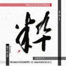 上方ウィンズ/『粋 -Sui-』ウインドオーケストラのためのマインドスケープ [WKCD-0080]