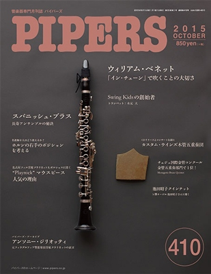PIPERS 2015年10月号[4571356014103]