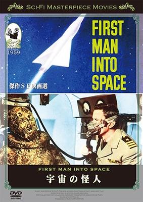宇宙の怪人 DVD