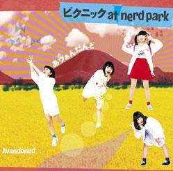 avandoned (あヴぁんだんど)/ピクニック at nerd park[TUR-004]