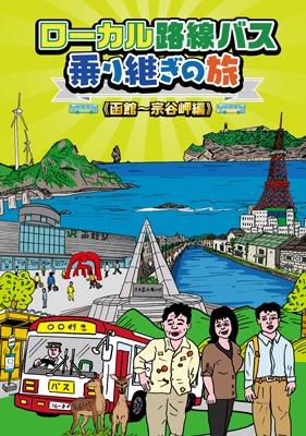 ローカル路線バス乗り継ぎの旅 ≪函館~宗谷岬編≫ DVD