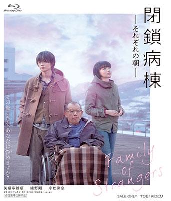 閉鎖病棟-それぞれの朝- Blu-ray Disc