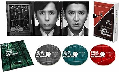 検察側の罪人 豪華版 Blu-ray Disc