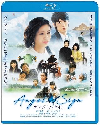 エンジェルサイン Blu-ray Disc