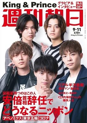 週刊朝日 2020年9月11日号<表紙: King &Prince>[20082-09]