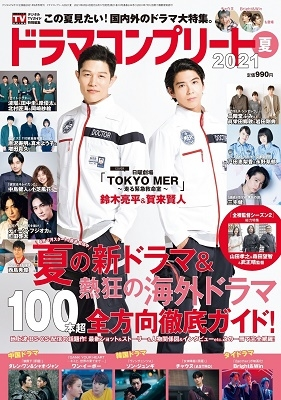 デジタルTVガイド 2021年8月号増刊 ドラマコンプリート2021夏[16580-08]