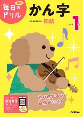 小学1年 かん字 Book