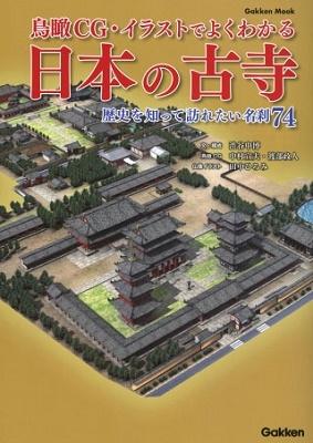 鳥瞰CG・イラストでよくわかる日本の古寺 Mook