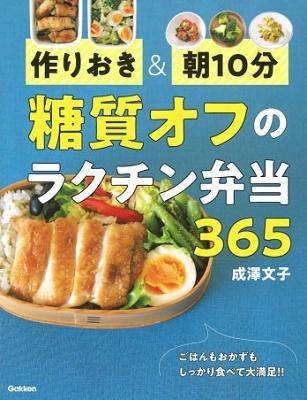 作りおき&朝10分 糖質オフのラクチン弁当365 Book