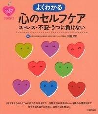 こころのクスリBOOKS よくわかる心のセルフケア ストレス・不安・うつに負けない Book