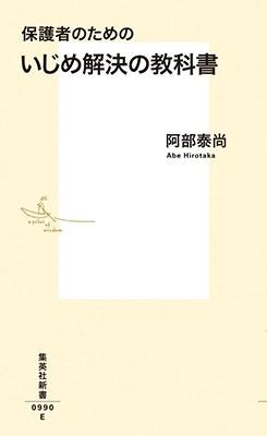 阿部泰尚/保護者のための いじめ解決の教科書[9784087210903]